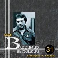 Владимир Высоцкий - Концерты В Казани
