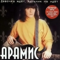 Слушать Арамис - Ирина