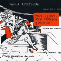 Ольга Арефьева - Смерть и приключения Ефросиньи Прекрасной (OST)