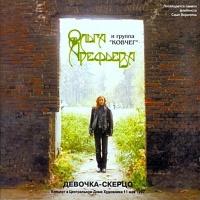 Ольга Арефьева - Девочка-Скерцо (Концерт в ЦДХ 1997.05.11)