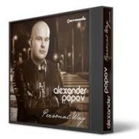 Alexander Popov - Steal You Away (Alexander Popov Remix)
