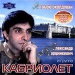 Александр Марцинкевич И Группа Кабриолет - Я Тобою Околдован (Album)