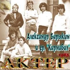 Александр Барыкин - Актёр