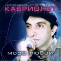 Александр Марцинкевич И Группа Кабриолет - Море Любви (Album)