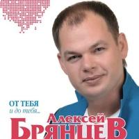 Алексей Брянцев (2) - От Тебя И До Тебя (Album)