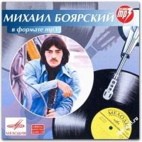Михаил Боярский - Любовь