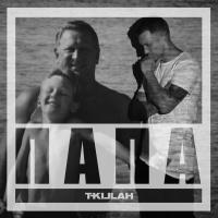 T-Killah - Папа