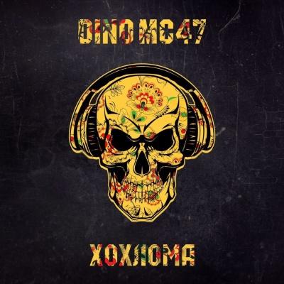 Dino MC 47 - Хохлома