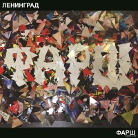 Ленинград - Фарш