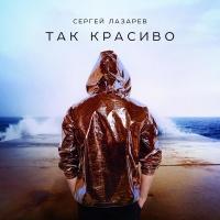 Слушать Сергей Лазарев - Так красиво