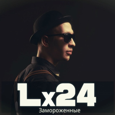 Lx24 - Замороженные