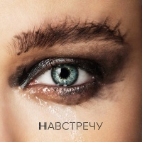 Елена Темникова - Навстречу (Album)