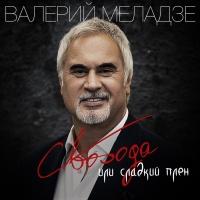 Слушать Валерий Меладзе - Свобода Или Сладкий Плен