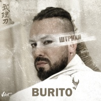 Слушать Burito - Штрихи