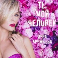 Слушать Вера Брежнева - Ты мой человек