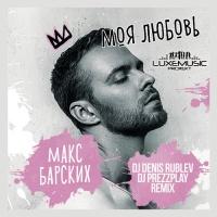 Слушать Макс Барских - Моя любовь (DJ Denis Rublev & DJ Prezzplay Remix)