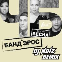 Слушать Банд'Эрос - ЧБ (DJ Noiz Remix)