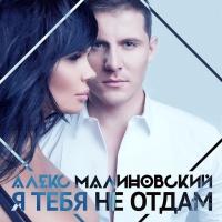 Слушать Алекс Малиновский - Я Тебя Не Отдам