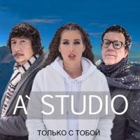 Слушать A'Studio - Только С Тобой