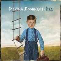 Слушать Максим Леонидов - Снегопад