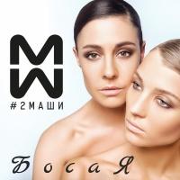 Слушать #2Маши - Босая