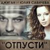 Джиган & Юлия Савичева - Отпусти