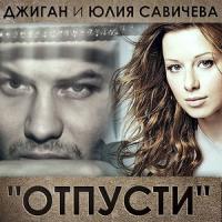 Слушать Джиган & Юлия Савичева - Отпусти