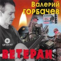 Слушать Валерий Горбачев - Ждёт Сына Мать