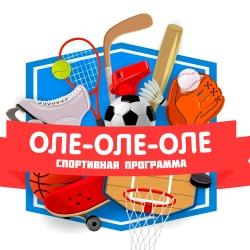 Оле-Оле-Оле! Спортивная программа