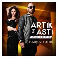 Слушать Artik & Asti - Тебе Все Можно (Xdmx Remix)
