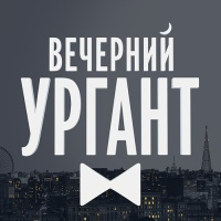 Слушать ВЕЧЕРНИЙ УРГАНТ - Евгений Петросян (Тройка лучших комиков мира)