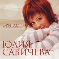 Слушать Юлия Савичева - Никак (Astero Remix)