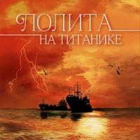 Слушать Лолита - На Титанике (Dj Ilya Lavrov Remix)