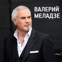 Слушать Валерий Меладзе - Салют, Вера!