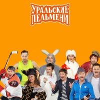 Слушать УРАЛЬСКИЕ ПЕЛЬМЕНИ - Почта России