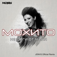 Слушать Мохито - Не Беги От Меня (Jonvs Remix)