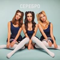 Слушать Serebro - Сладко (RusRadio version)
