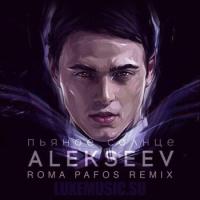Слушать Alekseev - Пьяное Солнце (Roma Pafos Remix)