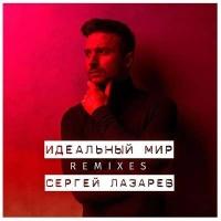 Слушать Cергей ЛАЗАРЕВ - Идеальный Мир (Vlad-Style Remix)