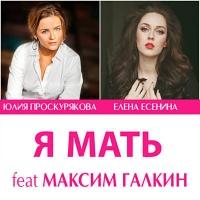 Слушать Елена Есенина & Юлия Проскурякова & Максим Галкин - Мать