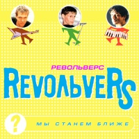 Слушать Revoльvers - Ты У Меня Одна