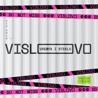 Слушать Время и Стекло - Vislovo