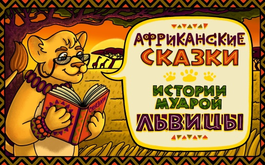 Истории мудрой львицы. Африканские сказки. Нигерия