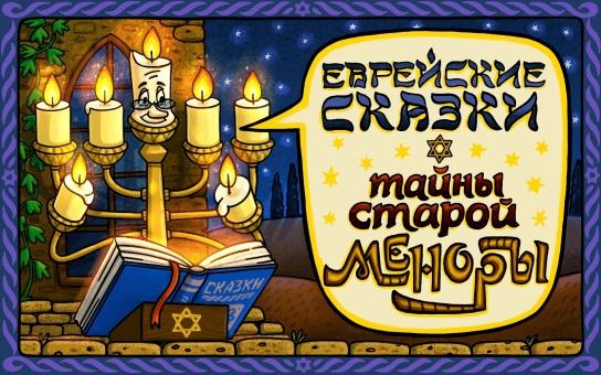 Тайны старой меноры. Еврейские сказки