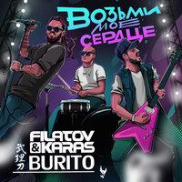 Слушать Filatov & Karas feat. Burito - Возьми Моё Сердце