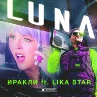 Слушать Иракли feat. Lika Star - Luna