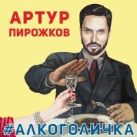 Слушать Артур Пирожков - Алкоголичка