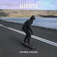 Слушать Alekseev - Камень и Вода