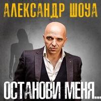 Слушать Александр Шоуа - Останови Меня