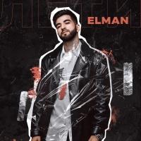 Слушать Elman - Лети